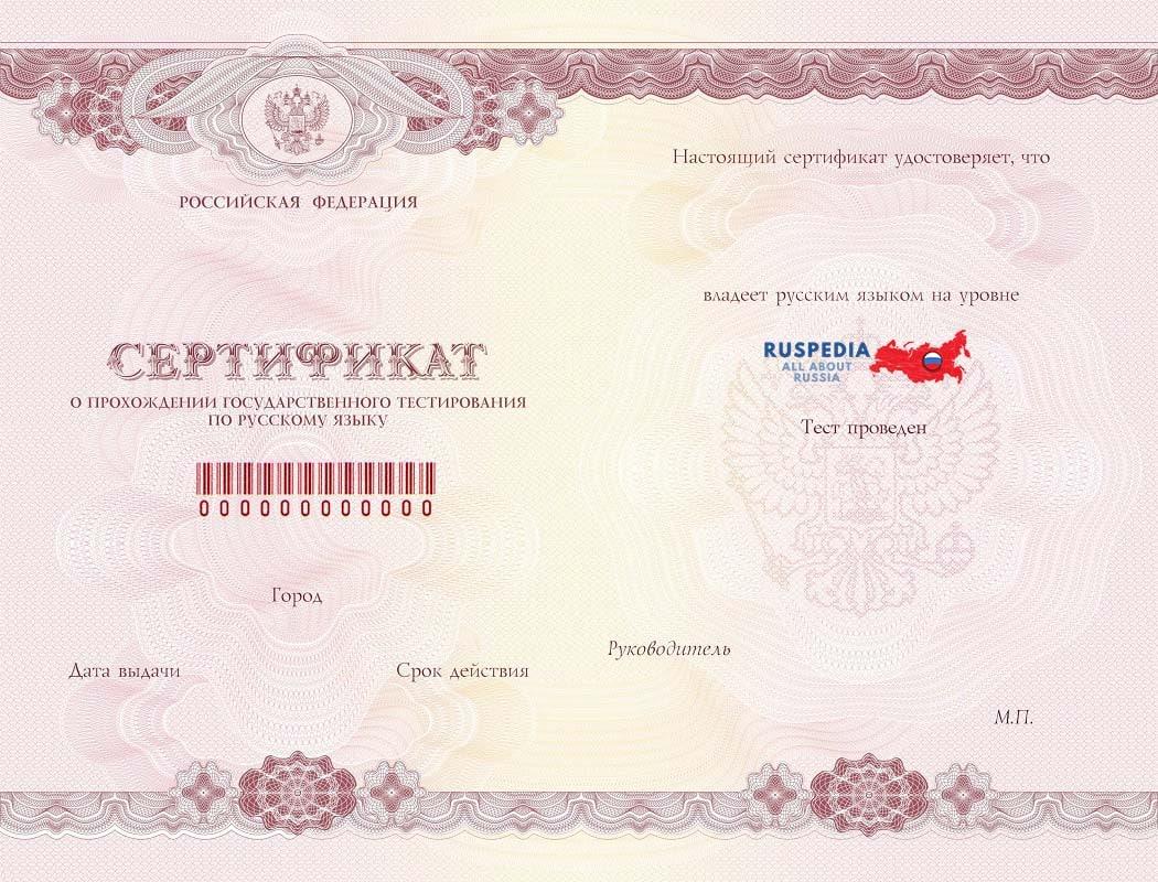 آزمون زبان روسی تورفل